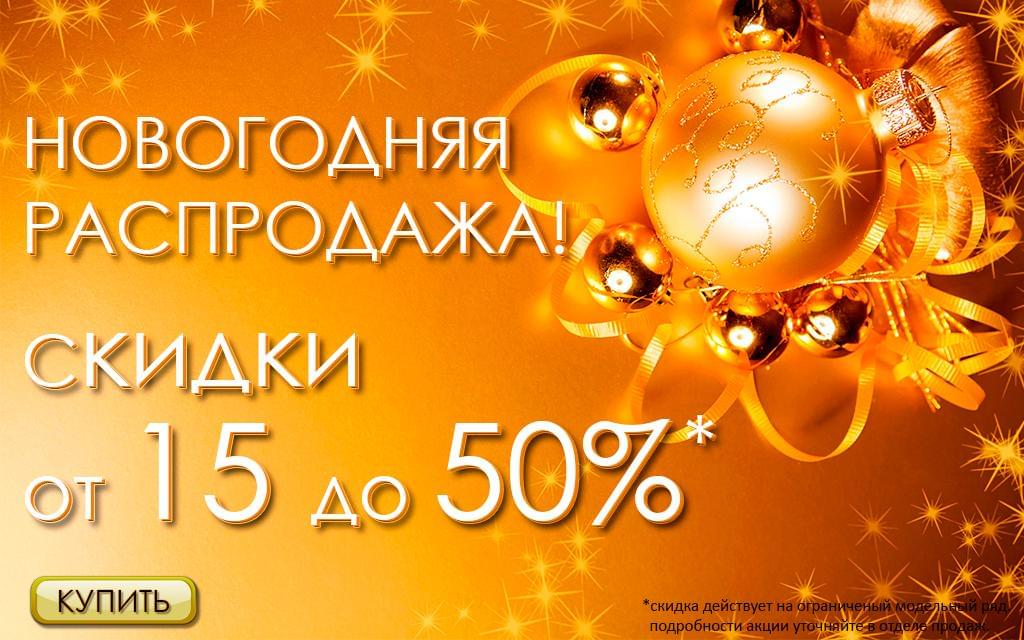Распродажа скидки купить glaz tv special edition